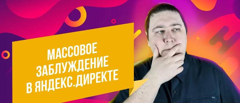 Массовое заблуждение в Яндекс Директе