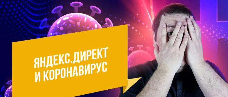 Яндекс Директ и коронавирус. Стоит ли останавливать рекламу?