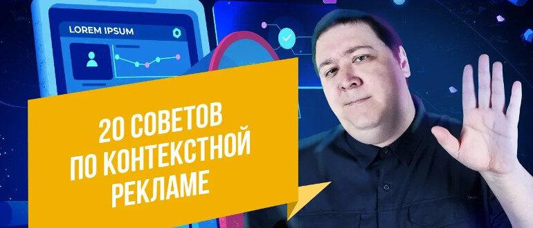 20 советов по контекстной рекламеОптимизация Яндекс Директ 0 20 советов по контекстной рекламе