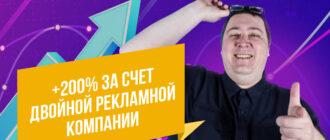 +200% за счет двойной рекламной компании в Яндекс Директ