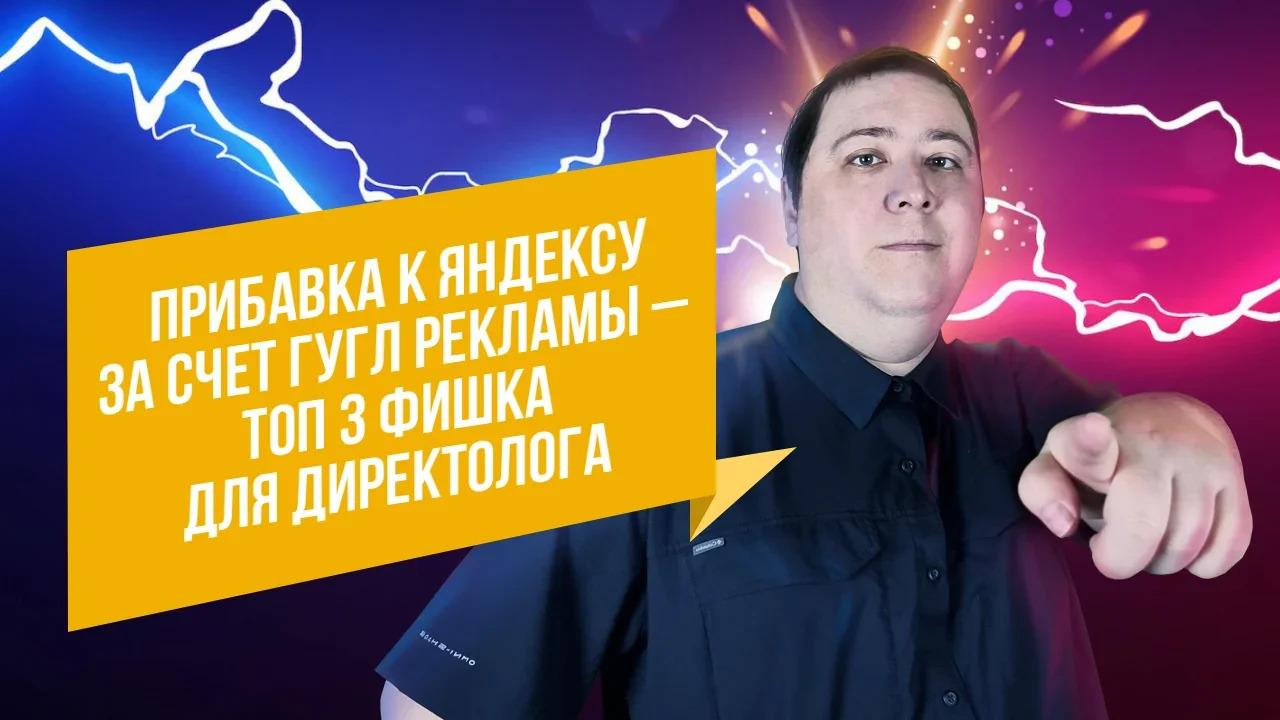 Прибавка к Яндексу за счет Гугл Рекламы – ТОП 3 фишка для директолога