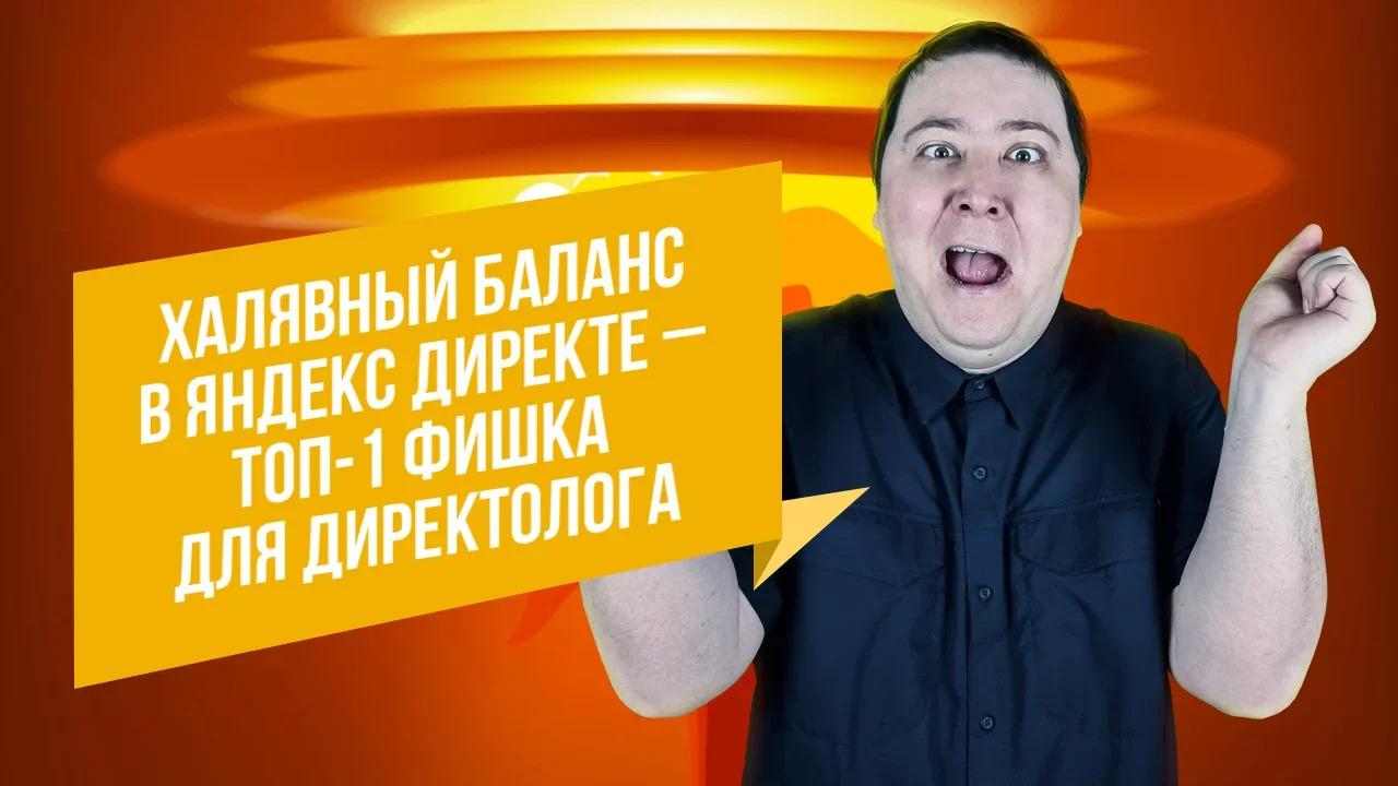Халявный баланс в Яндекс Директе – ТОП-1 фишка для директолога