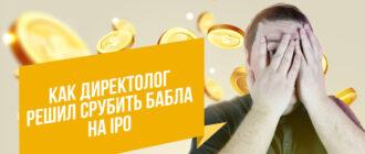 Как директолог решил срубить бабла на IPO