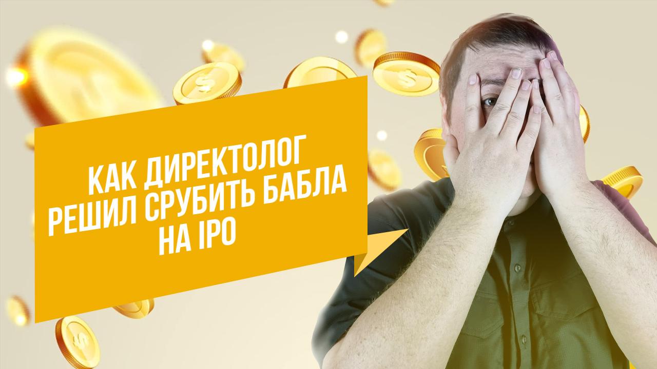 Как-директолог-решил-срубить-бабла-на-IPO