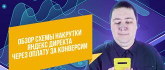 Обзор схемы накрутки Яндекс Директа через оплату за конверсии